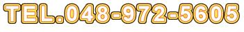 048-972-5605